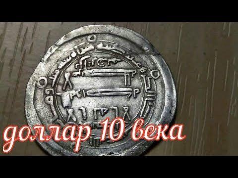 Доллары русского средневековья.