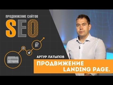 Продвижение landing page. Артур Латыпов. Современное продвижение сайтов