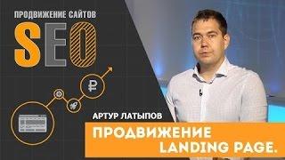 Продвижение landing page. Артур Латыпов. Современное продвижение сайтов(, 2017-01-20T09:00:00.000Z)