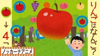 果物が何個あるか数えてみよう!数を数えたり、数字を覚えるための子供...