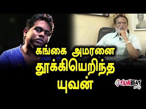 Yuvan Shankar Raja Not Support Gangai Amaren - Filmibeat Tamil
