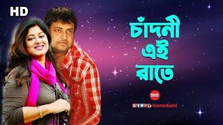 Chandni ai Rate | Moushumi | Omar Sany | Tumi Sundor | Bangla Movie Song | SIS Media