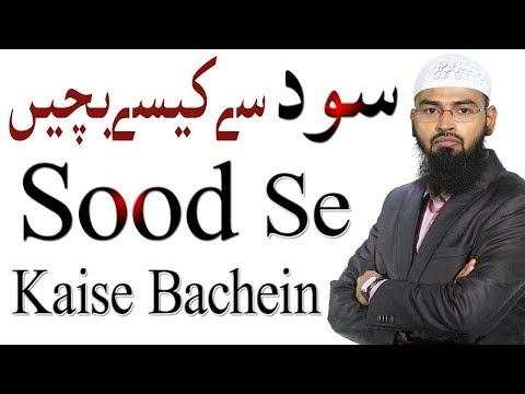 Sood Se Kaise Bache Interest Free BC, SHG, Society Chalane Ka Tariqa By Adv. Faiz Syed
