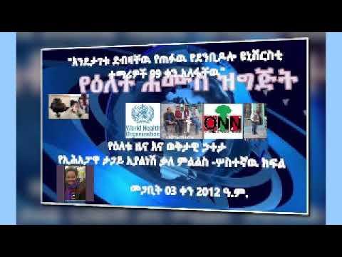 #Ethiopian News #የመጋቢት 03 ቀን 2012 ዓ.ም. የዕለቱ ዜና እና ወቅታዊ ኃተታ