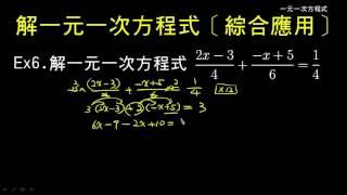 【一般】解一元一次方程式:分數型