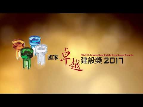 FIABCI-Taiwan Real Estate Excellence Awards 2017