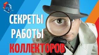 Секреты профессии:  как работают коллекторы. ФИНЭКСПЕРТ 24(, 2014-11-27T15:21:40.000Z)