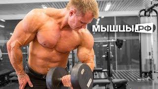 Накачать грудь и бицепс? Тренировка от Андрея Шмидта!
