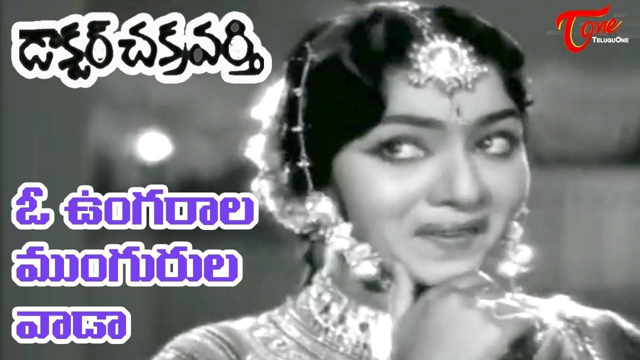 telugu songs doctor chakravarthy ungarala song anr oldsongstelugu youtube