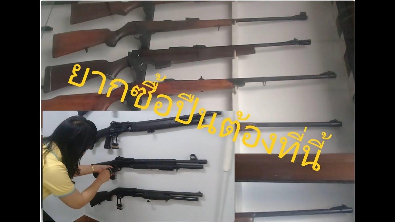 ซื้อ-ขายปืน ไม่ยากอย่างที่คิด ร้านปืนสมบูรณ์ ร้านปืนภาคอีสาน อุดรฯ