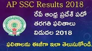 AP SSC Results 2018 ReleasedTomorrow @11am I Andhra Pradesh 10th Class Results I Telugu Bharathi