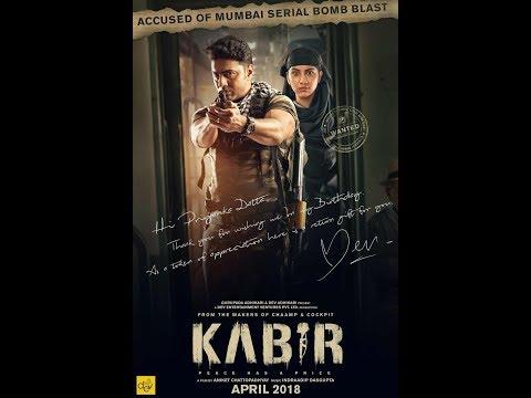 Dev New kalkata Bangla full movie  latest...