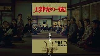 名探偵・金田一耕助 登場。華麗なる連続殺人事件。日本の製薬王が残した...