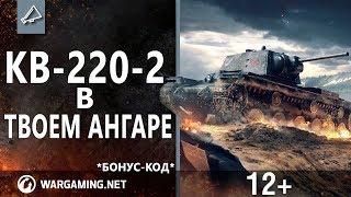 КВ-220-2 Получить зимой 2018 через бонус-код world of tanks