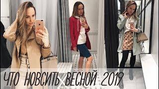ТРЕНДЫ ВЕСНА/ЛЕТО 2019 - ОБЗОР и ПРИМЕРКА В МАГАЗИНАХ | AlenaPetukhova