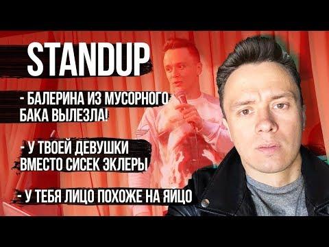ЧУВАК хотел меня обмануть но ОБЛАЖАЛСЯ соболев стендапн - Поисковик музыки mp3real.ru