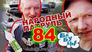 Погоня за пьяными в Ангарске (полная версия), Народный Патруль 84 спецвыпуск
