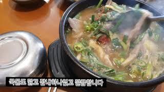집순이탈출~오랜만 순대국 외식~매일가고싶다^^