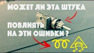 ошибка ESP  Мигает спираль. Дизельные двигатели  UKcar4ru
