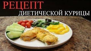 Рецепт хрустящей диетической курицы с имбирем