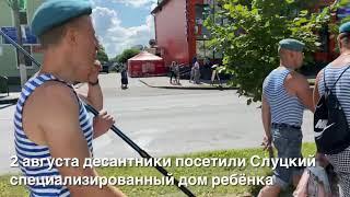 Десантники посетили Слуцкий дом ребёнка