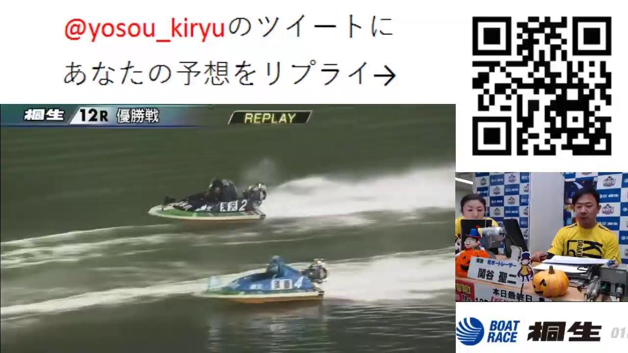 桐生 ボート 予想 レース