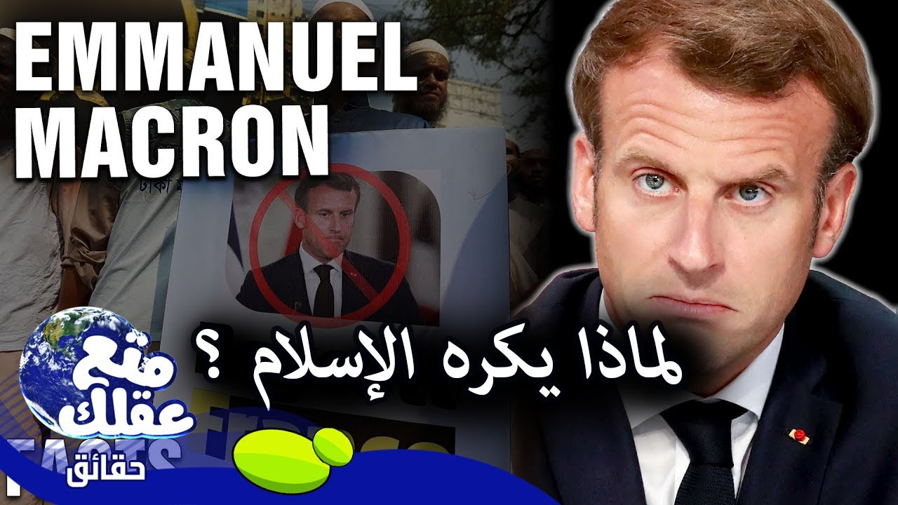 10حقائق لا تعرفها عن ايمانويل ماكرون رجل فرنسا الذى يكره الجميع