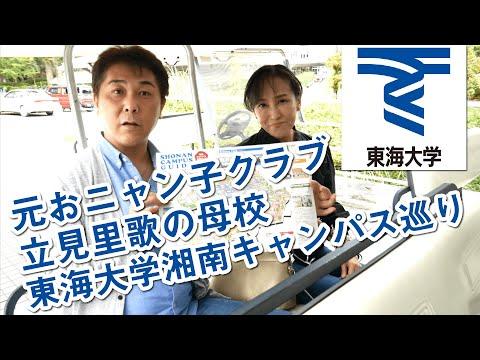 元おニャン子クラブ 立見里歌 × 東海大学 湘南キャンパス巡り