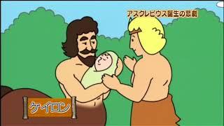 20081213 11/13 ギリシア神話 第11話「アスクレピウスの杖」 太陽の神...