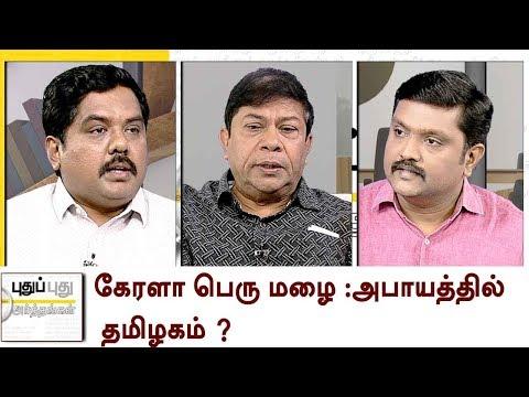 Puthu Puthu Arthangal : கேரளா பெரு மழை :  அபாயத்தில் தமிழகம் ? |20/08/2018