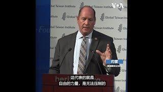 美议员吁北京与蔡英文对话:自由像小草 沥青也压不住