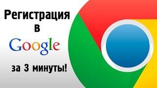 Как зарегистрироваться в Google. Регистрация в гугле за 3 минуты.