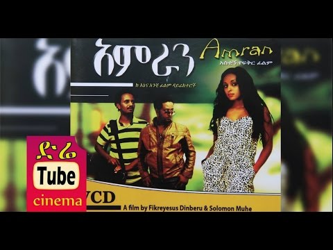 Amran Ethiopian Movie (አምራን) Latest Ethiopian Movie from DireTube Cinema