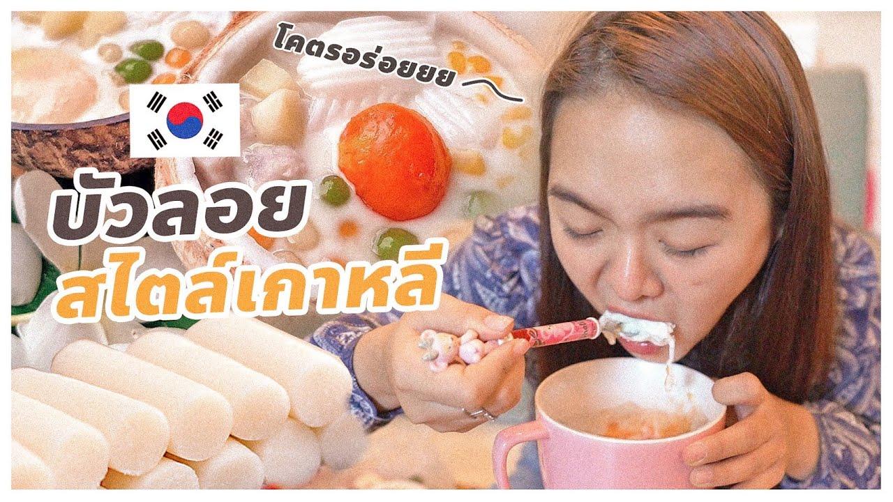 ลองทำบัวลอยเกาหลี หนึบมาก อร่อยมาก ! - YouTube