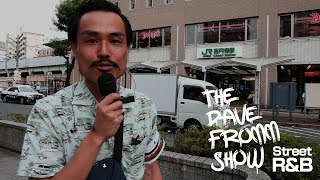 【The Dave Fromm Show 街角インタビュー】 街角リズム&ブルーズ。 街ゆ...
