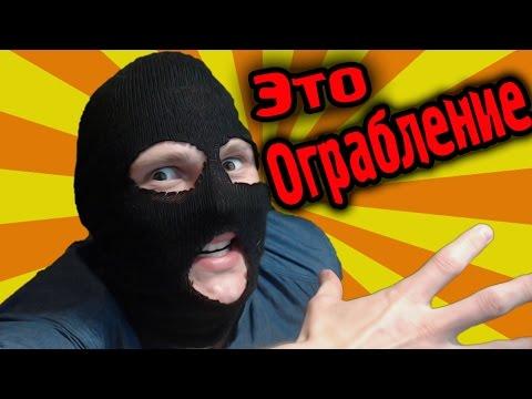 видео: ЭТО ОГРАБЛЕНИЕ - the very organized thief