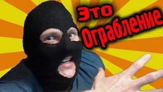 ЭТО ОГРАБЛЕНИЕ - The Very Organized Thief