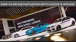 видео Дебют BMW X5 2018 состоится в Париже