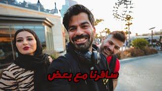 ليش سافرت مع سيامند وشهد الى السعودية؟  🇸🇦