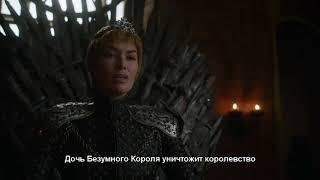 Игра престолов 7 сезон 2 серия (Промо)
