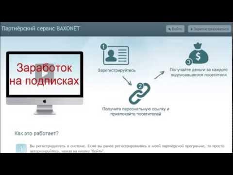Партнерский сервис baxonet с оплатой за подписку