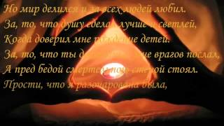 Молитва за любимого Лара Фабиан(Спасибо ГОСПОДИ! Помилуй и ПРОСТИ! За то, что я почти сдалась на пол пути..., 2013-09-01T09:37:12.000Z)