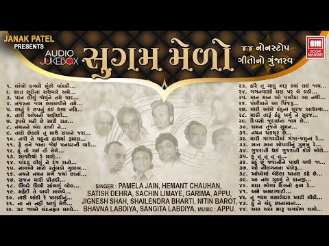 Sugam Melo 🎧 {Gujarati All Time Hit 44 Songs} || સુગમ મેળો || Soor Mandir