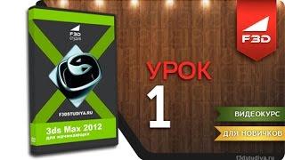 (Студия F3D) 3ds Max 2012 для начинающих - Урок 1