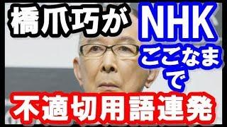 俳優の橋爪功(76)が12月20日、NHKの昼番組「ごごナマ」でしゃべった言...