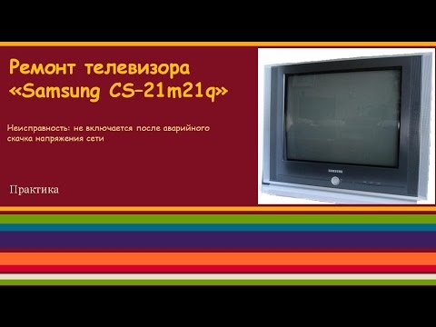 видео: Ремонт телевизора