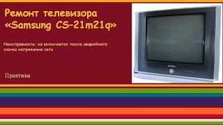 TV ta'mirlash''Samsung CS 21m21zqq''