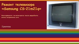 Ремонт телевізора ''Samsung CS 21m21zqq''