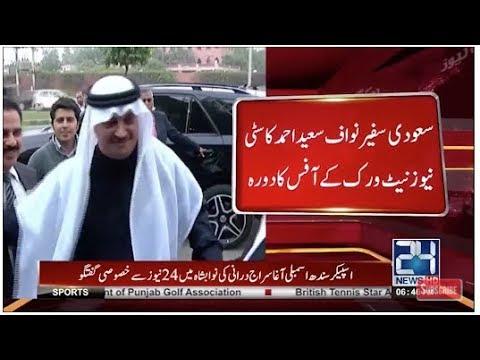 Saudi Arabia ambassador visits City News Network office