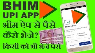 How to Transfer Money From BHIM App to Bank Account